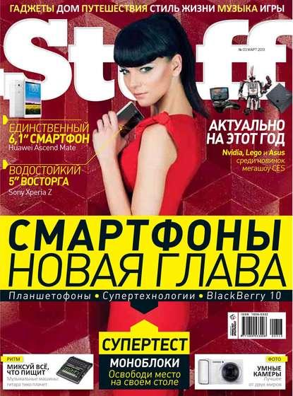 Открытые системы Журнал Stuff №03/2013
