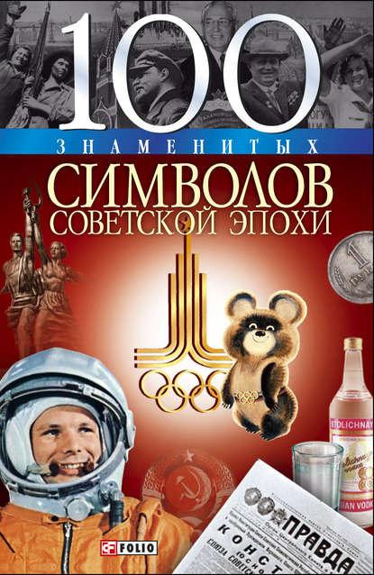 цена на А. Ю. Хорошевский 100 знаменитых символов советской эпохи