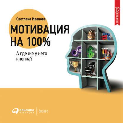 Светлана Иванова Мотивация на 100%: а где же у него кнопка?