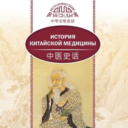 Лю Сюань История китайской медицины история медицины том 1