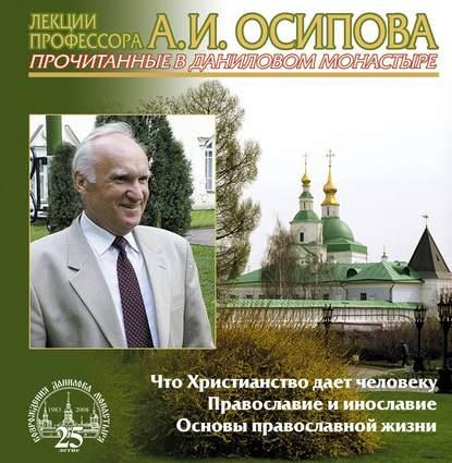 Фото - Алексей Осипов Что Христианство дает человеку дада садананда духовные отношения лекция 2