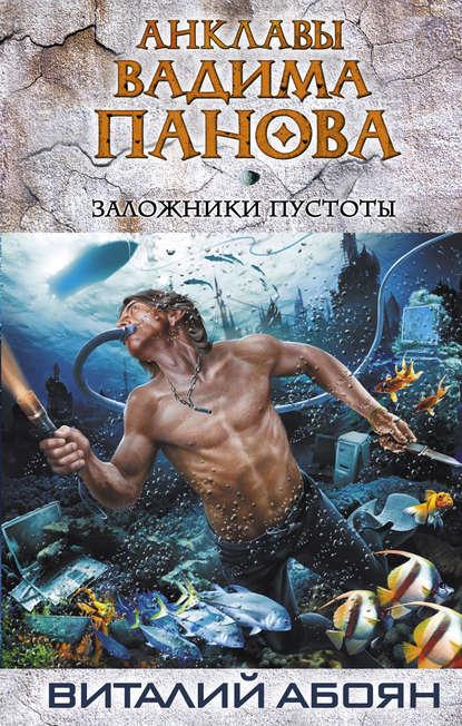 Виталий Абоян — Заложники пустоты