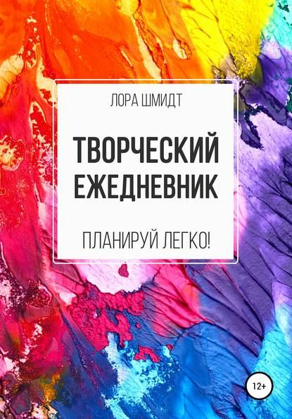 Творческий ежедневник Шмидт Лора