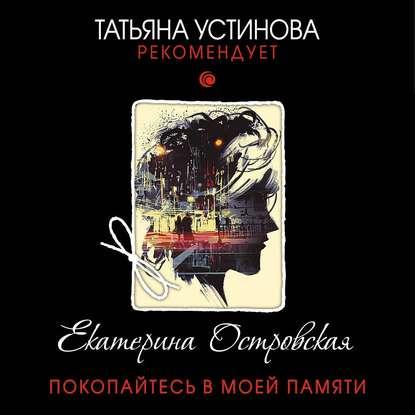 Островская Екатерина Николаевна Покопайтесь в моей памяти обложка
