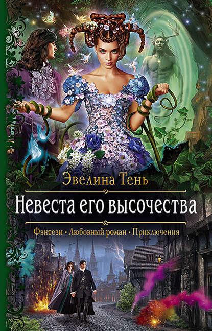 Эвелина Тень Невеста Его Высочества тень э невеста его высочества фэнтези любовный роман приключения