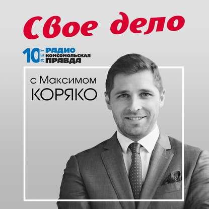 Радио «Комсомольская правда» Лицо умной экономики. Гость программы -основатель и председатель совета директоров компанииABBYY Давид Ян