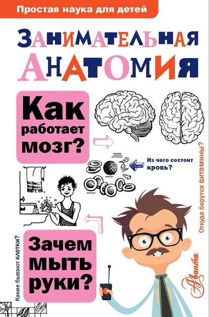 Нина Буянова Занимательная анатомия