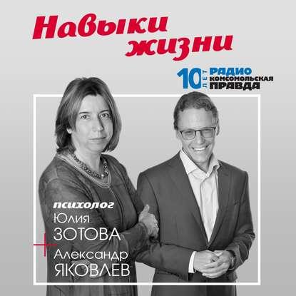 Радио «Комсомольская правда» Как сделать так, чтобы прошлое не отравляло настоящее