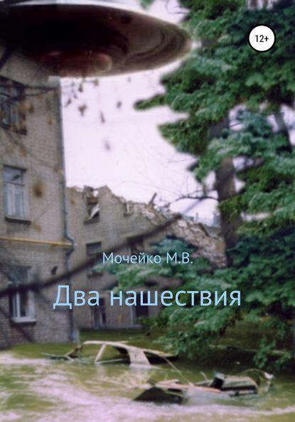 цена на Максим Владиславович Мочейко Два нашествия
