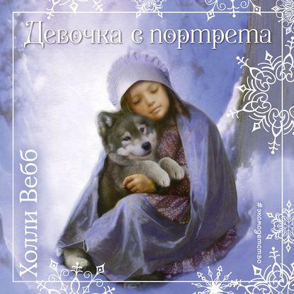 Вебб Холли Рождественские истории. Девочка с портрета (выпуск 1) обложка
