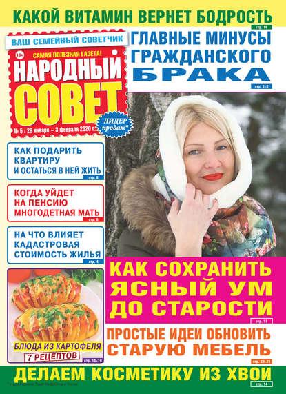 Группа авторов Народный совет №05/2020 группа авторов народный совет 04 2020