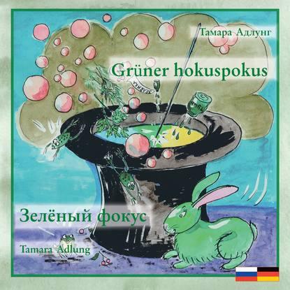 Тамара Адлунг Зелёный фокус / Grüner hokuspokus