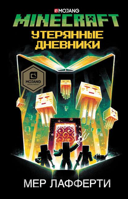 Мер Лафферти Minecraft: Утерянные дневники лафферти мер шесть пробуждений