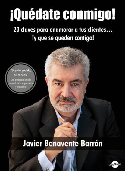 Фото - Javier Benavente Barrón ¡Quédate conmigo! kris buendía quédate conmigo o vete