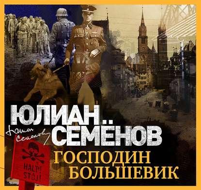 Юлиан Семенов Господин большевик юлиан семенов при исполнении служебных обязанностей каприччиозо по сицилийски