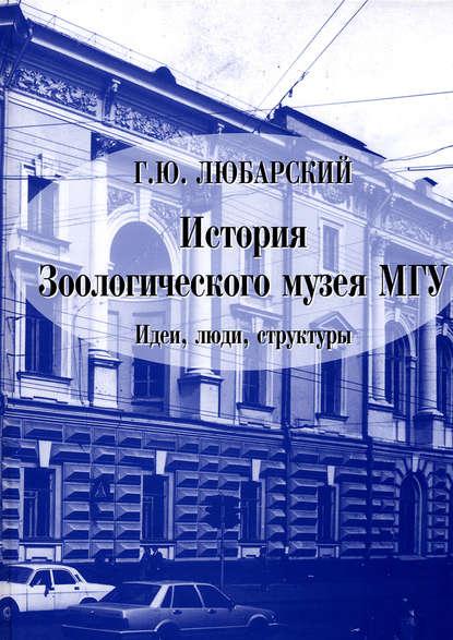 История Зоологического музея МГУ. Идеи, люди, структуры