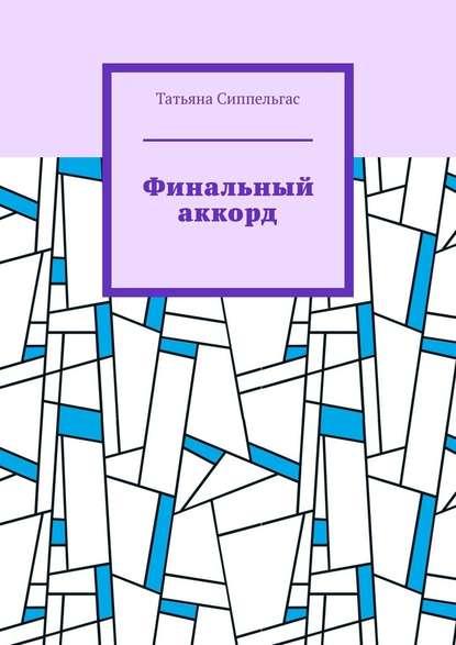 Татьяна Сиппельгас Финальный аккорд
