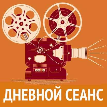 Илья Либман Осенние кинопремьеры и фильмы-юбиляры (1969 год)