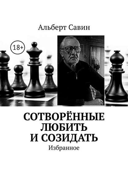 цена на Альберт Федорович Савин Сотворённые любить исозидать. Избранное