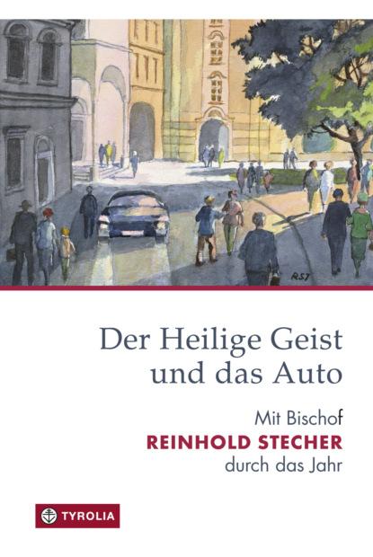Reinhold Stecher Der Heilige Geist und das Auto группа авторов den für die freiheit österreichs gestorbenen