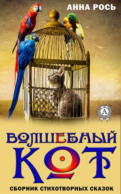 Анна Рось Волшебный кот. Сборник стихотворных сказок