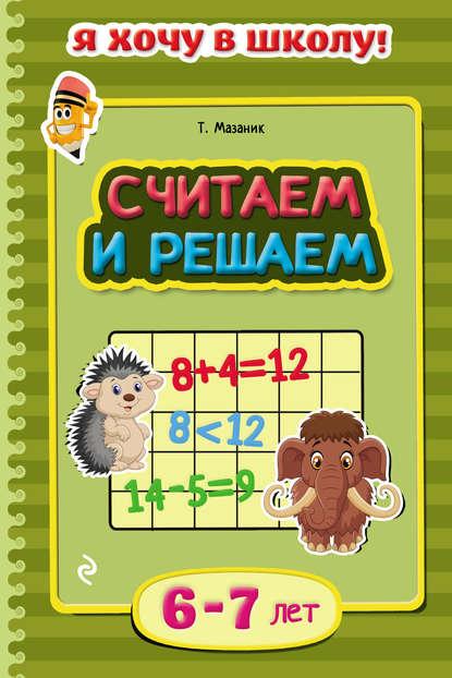 цена на Таисия Мазаник Считаем и решаем. Для детей 6–7 лет