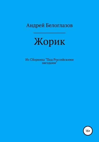 Андрей Михайлович Белоглазов Жорик андрей михайлович белоглазов светка