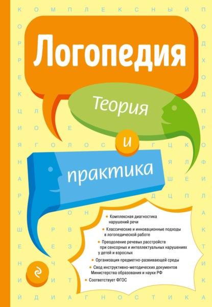 Коллектив авторов Логопедия. Теория и практика актерское мастерство теория и практика