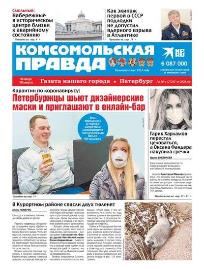 Редакция газеты Комсомольская Правда. Санкт-Петербург Комсомольская Правда. Санкт-Петербург 30ч-2020