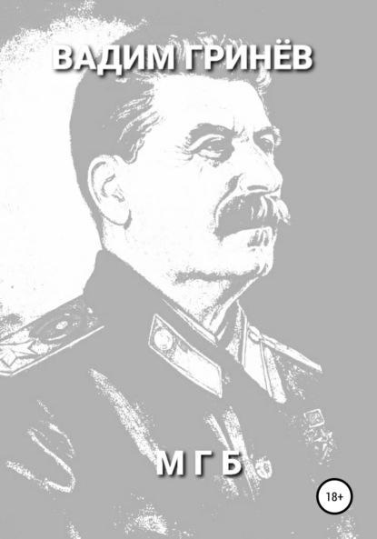 Вадим Гринёв МГБ вадим гринёв мгб