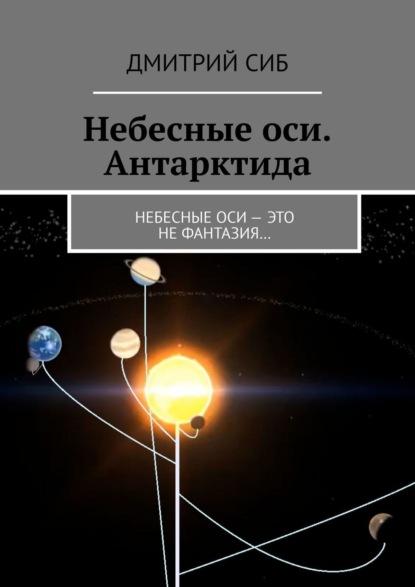 Дмитрий СИБ ОРИГИНА́Л. Небесные оси– это нефантазия… дмитрий дашко тайны магического следствия