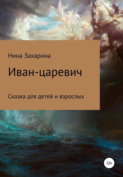 Фото - Нина Захарина Иван-царевич франклин джонатан 438 дней в море удивительная история о победе человека над стихией