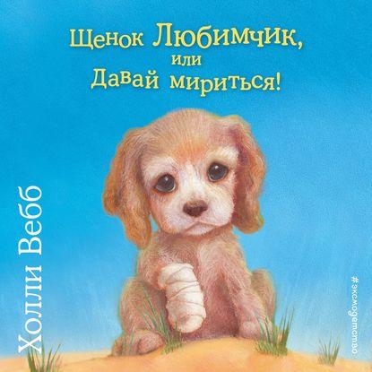 Вебб Холли Щенок Любимчик, или Давай мириться! (выпуск 15) обложка
