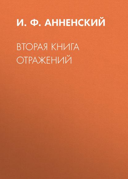 Фото - И. Ф. Анненский Вторая книга отражений анненский и книга отражений 2 критические статьи