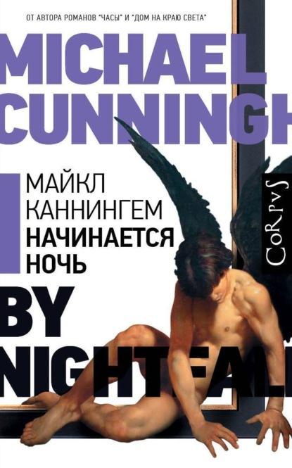 Майкл Каннингем. Начинается ночь