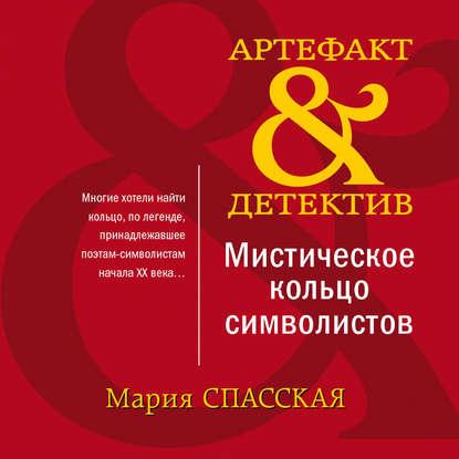 Спасская Мария Мистическое кольцо символистов обложка