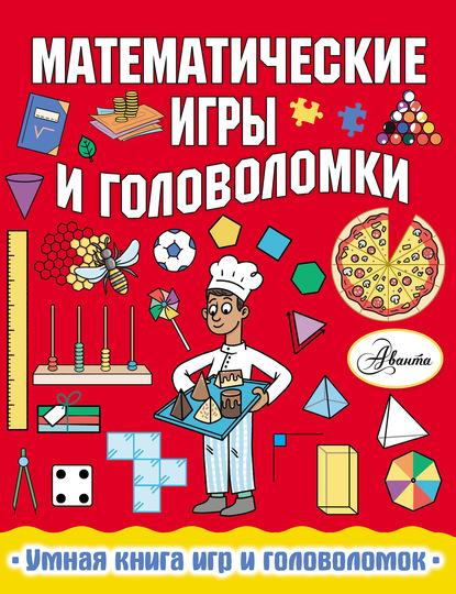 Ханна Уилсон Математические игры и головоломки смыкалова е в математические каникулы игры и головоломки