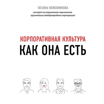 Кожевникова Татьяна Юрьевна Корпоративная культура обложка