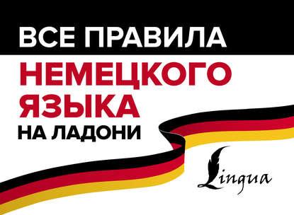Все правила немецкого языка на ладони