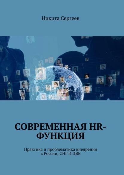 Никита Сергеев Современная HR-функция. Практика и проблематика внедрения в России, СНГ ИЦВЕ