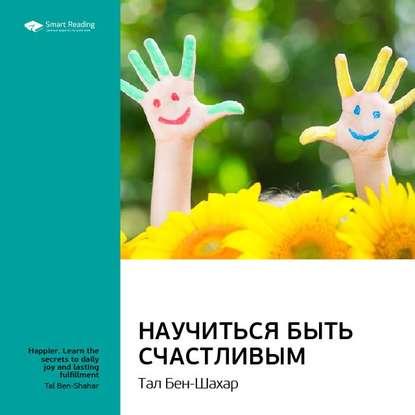 Краткое содержание книги: Научиться быть счастливым. Тал Бен-Шахар фото