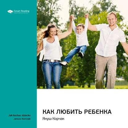 Краткое содержание книги: Как любить ребенка. Януш Корчак фото