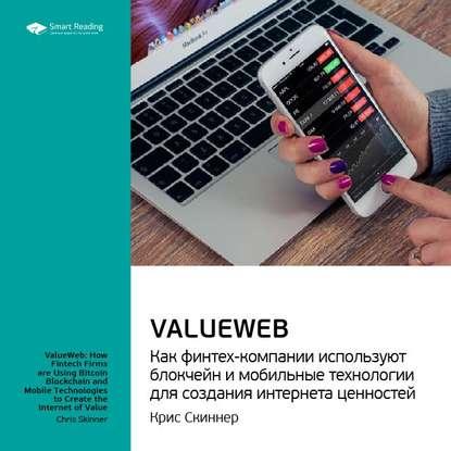 Краткое содержание книги: ValueWeb. Как финтех-компании используют блокчейн и мобильные технологии для создания интернета ценностей. Крис Скиннер фото