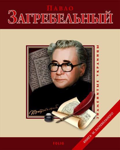 М. П. Загребельный Павло Загребельный