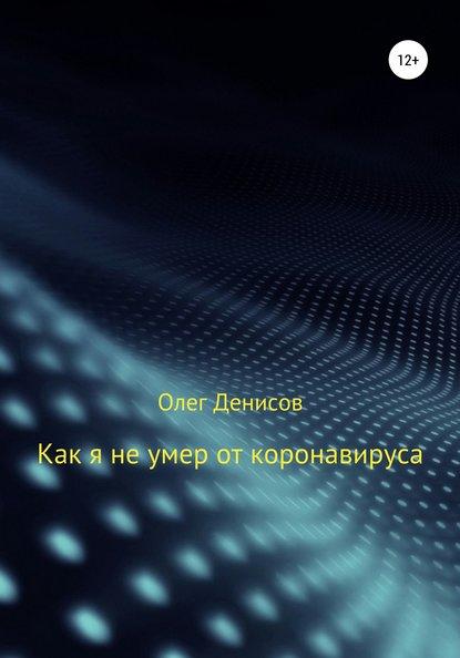 Олег Денисов Как я не умер от коронавируса