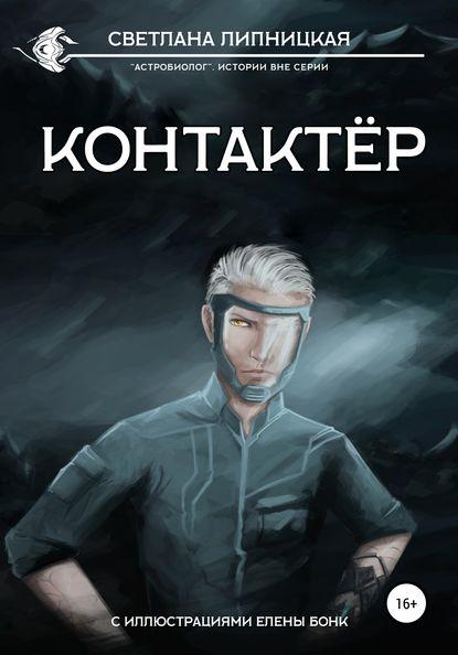 Контактер - Липницкая Светлана