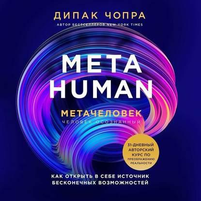 Чопра Дипак Metahuman. Метачеловек. Как открыть в себе источник бесконечных возможностей обложка