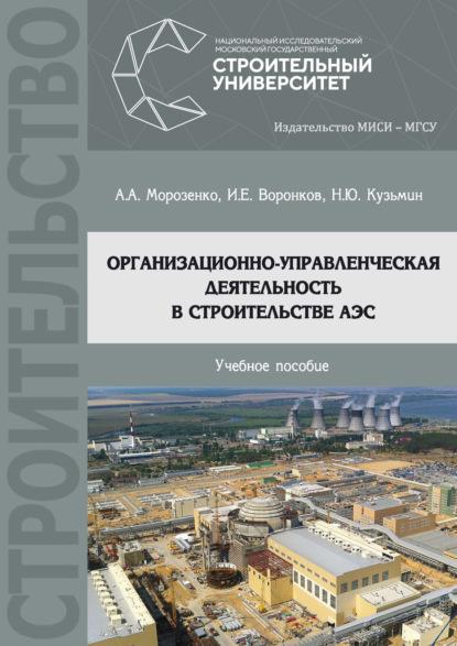 А. А. Морозенко Организационно-управленческая деятельность в строительстве АЭС