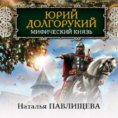Юрий Долгорукий. Мифический князь