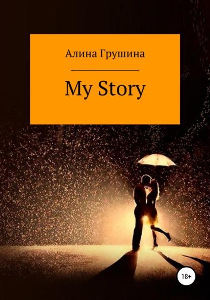 цена на Алина Владимировна Грушина My Story